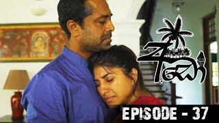 අඩෝ - Ado | Episode - 37 | Sirasa TV Thumbnail