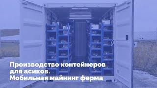 Производство контейнеров для Асиков. Мобильная майнинг ферма