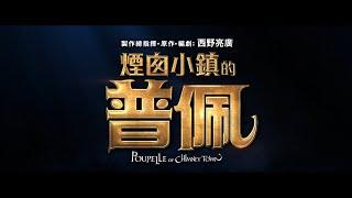 【煙囪小鎮的普佩】Poupelle of Chimney Town 前導預告 4/1(四) 中日文版同步上映