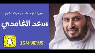 تحميل تلاوة سعد الغامدي mp3