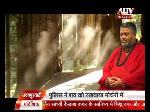 शिव योग- श्री विद्या साधना का महत्त्व   Part-1   A1 TV News