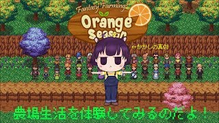[LIVE] 【テスト兼ねて】FantasyFarming: Orange Season【リーシオン】