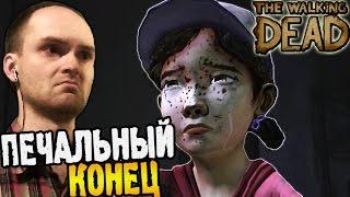 The Walking Dead Прохождение ► ПЕЧАЛЬНЫЙ КОНЕЦ ◄ #17 Сезон 1 Эпизод 5