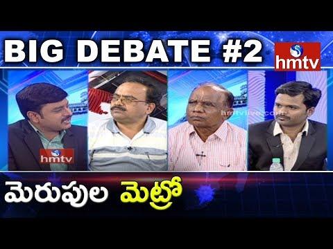 Will Hyderabad Metro Reduce Traffic? | Is It Helpful To People? | Big Debate #2 | hmtv News