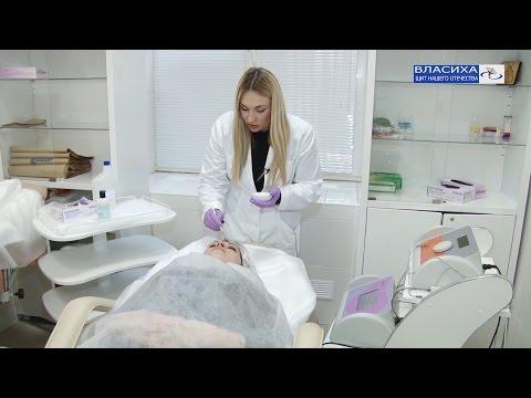 Новинки в косметологии для женщин Власихи