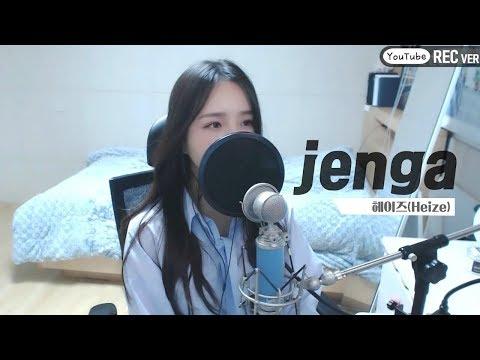 헤이즈(Heize) - Jenga(젠가) COVER By 새송 SAESONG