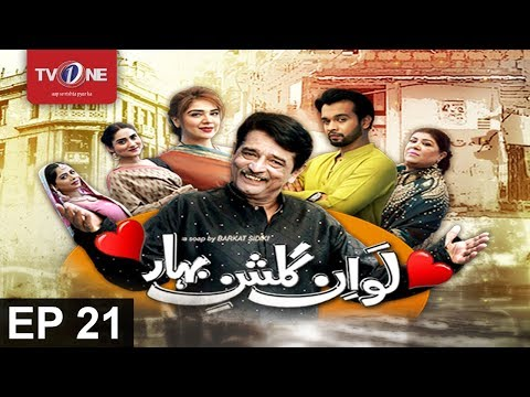 Love In Gulshan E Bihar - Episode 21 - TV One Drama - 7th August 2017