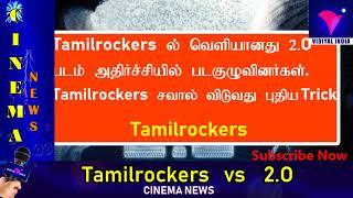 #2 0 #Robot_2.0 #mTamilRockers  Tamilrockers வெளியிட்டது  2.O -அதிர்ச்சியில் படகுழு-Vidiyal India