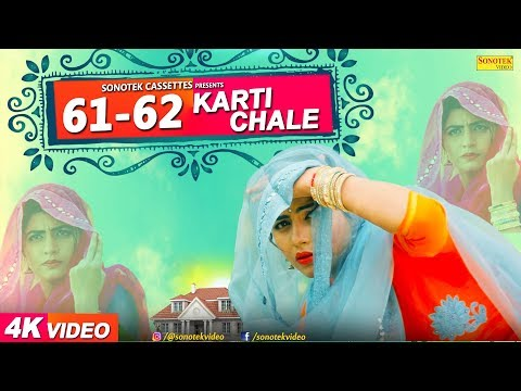 61-62 Karti Chale | Sonika Singh | Yousif Khan | Sushila Thakkar | New Haryanvi Song 2018 | Sonotek