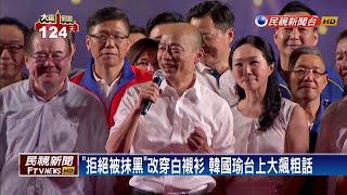 韓國瑜三重造勢 砲轟「黑韓」大飆粗話-民視新聞