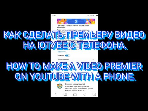 ♥КАК СДЕЛАТЬ ПРЕМЬЕРУ ВИДЕО НА ЮТУБЕ С ТЕЛЕФОНА.HOW TO MAKE A VIDEO PREMIER ON YOUTUBE WITH A PHONE.