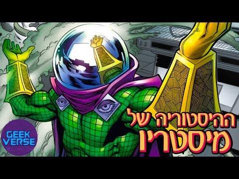 ההיסטוריה של מיסטריו (Mysterio) (ספיידרמן: רחוק מהבית)