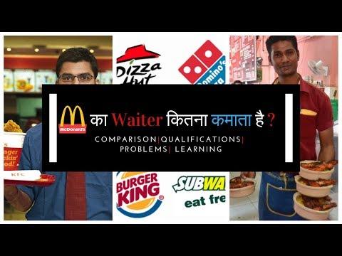 McDonald's, Dominos, KFC Ka Waiter Kitna Kamata He?