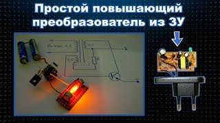 Simple Boost Converter from Phone's Charger