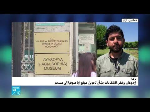 تركيا: أردوغان يرفض الانتقادات بشأن تحويل متحف آيا صوفيا إلى مسجد