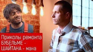 ПРИКОЛЫ РЕМОНТА! Ремонт ванной комнаты в Красноярске Хан строй