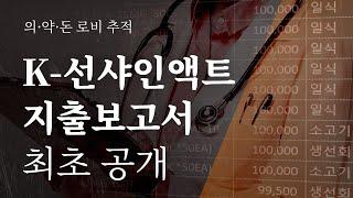 [의·약·돈 로비 추적] K-선샤인액트 지출보고서 최초…