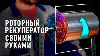 Роторный рекуператор из фольги - своими руками. Вентиляция для частного дома