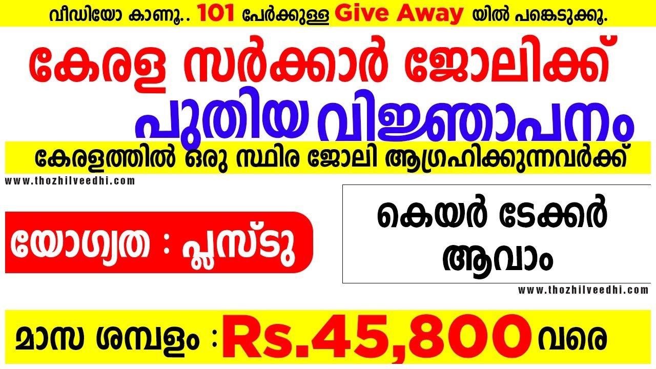 പ്ലസ്ടു ഉള്ളവര്ക്ക് കേരളത്തില് കെയര് ടേക്കര് ജോലി - ശമ്പളം :Rs.45,800 വരെ- Kerala PSC Latest Job