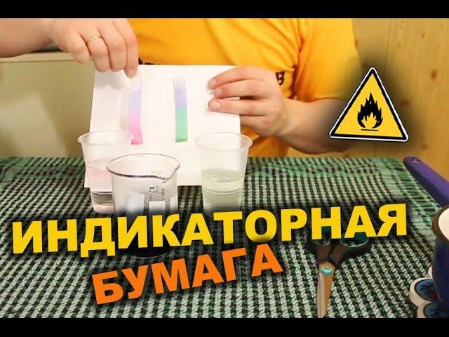 🔥 Индикаторная бумага своими руками – Test paper.