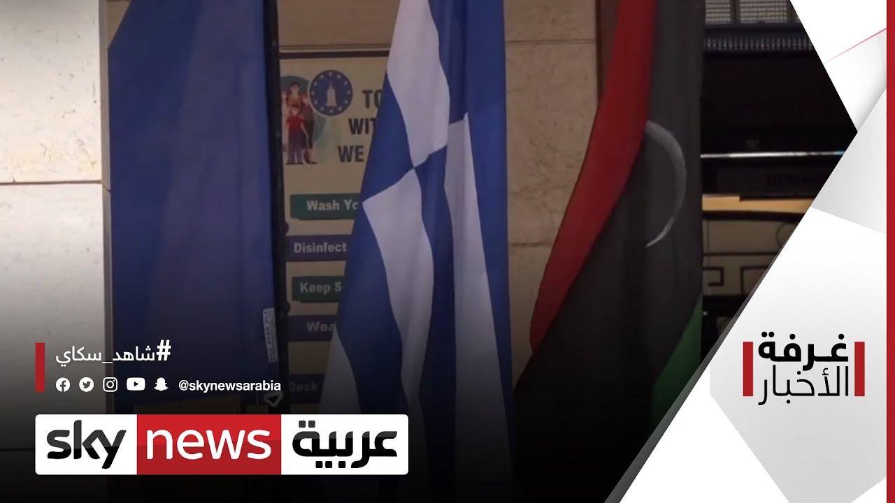 اليونان وليبيا.. استئناف محادثات ترسيم الحدود البحريّة | #غرفة_الأخبار  - نشر قبل 3 ساعة