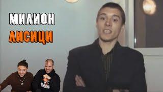 24-ГОДИШЕН МИЛИОНЕР СВАЛЯ МАЦКИ (ft. Chefo)