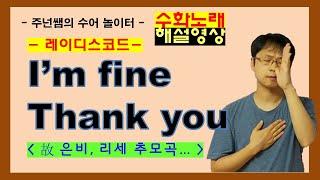 I'm fine Thank you 수화노래 해설영상 (-레이디스코드- 故 은비, 리세 추모곡) - 수…