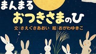 【絵本】まんまるおつきさまのひ/ナイチンゲール 【読み聞かせ】