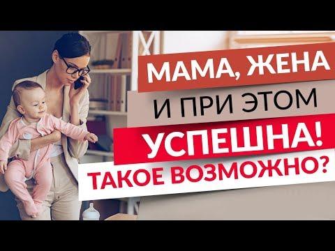 0 Три в одном - такое возможно? Как соединить роль мамы, жены и быть при этом успешной?