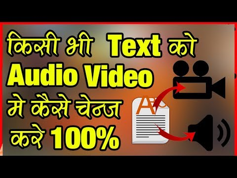 How to Change Text to Speech Voice (Audio) MP3 and video [ hindi me sikho ]