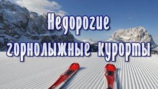 видео Горнолыжныекурорты России, цены на отдых