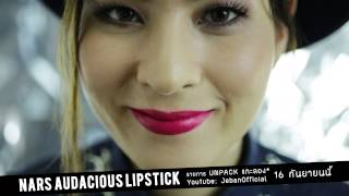 [Teaser] UNPACK แกะลอง - NARS AUDACIOUS Lipstick Thumbnail