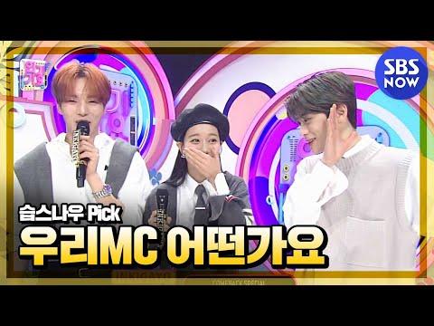 [SBS 인기가요] 5월 4주차 민혁 X 나은 X 재현 'MC 컷 모음' / 'SBS Inkigayo' MC Special | SBS NOW