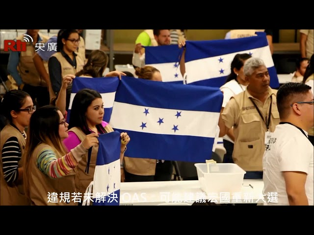 Протесты на выборах в Гондурасе【俄語】