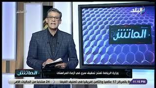 الماتش - 5 أبريل 2019 - الحلقة الكاملة