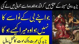 When Yazeed Got Mad In Love Of Beautiful Roman Girl | Islamic Solution