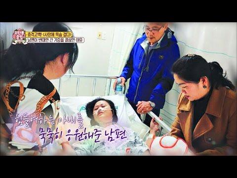 주변의 따가운 시선, 간 기증을 결심한 북한 아내! [모란봉 클럽] 65회 20161217