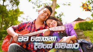 මම සොයනා දිවියේ හිමිකාරී | Husmak Tharamata Drama Song Thumbnail