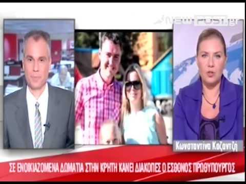 Ο πρωθυπουργός της Λετονίας για διακοπές στην Ελλάδα