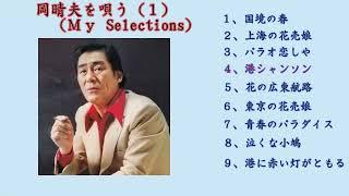 岡晴夫を唄う(1)(My Selections) 春日さんは「岡晴夫のカバー」をた...