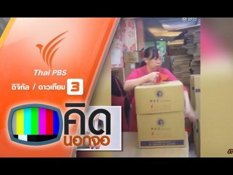 [รีวิวทุกซอกทุกมุม] Review More & More A B C  + Shopee Thailand Gift LIMITED❗|Nut Nice ไก่จิกถั่ว