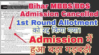 BCECE Cancelled 1st Round MBBS/BDS Admission 2019||Why Bcece cancel Admission Process