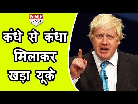 UK Foreign Minister Boris Johnson ने कहा, Britain कंधे से कंधा मिलाकर India के साथ खड़ा
