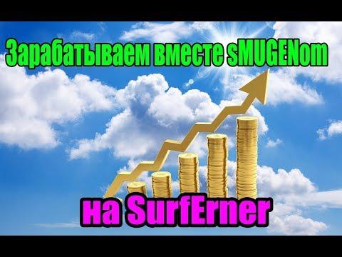 Про Квалификацию и задания SurfErnersMUGENom