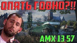 AMX 13 57 - ОПЯТЬ ГОВНО?!