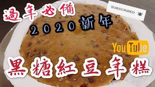【甜點 系列】2020新年 簡單必備過年食品『黑糖紅豆年糕』不用再買了拉!