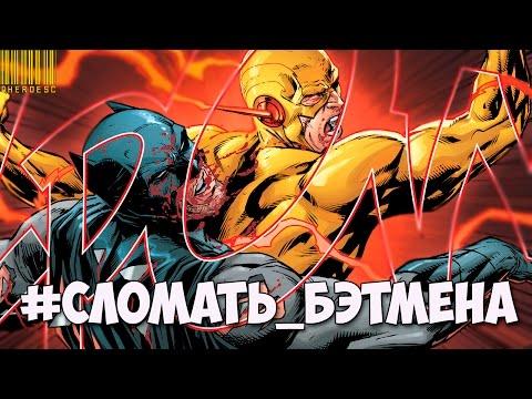 5 ПЕРСОНАЖЕЙ, КОТОРЫЕ УНИЧТОЖИЛИ БЭТМЕНА! BATMAN. DC COMICS.