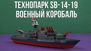 Розпакування Технопарк Військовий корабель SB-14-19