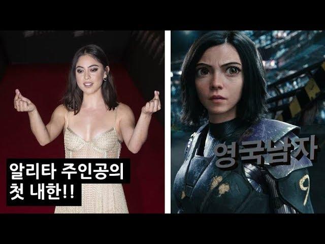 한국음식을 처음 먹어본 알리타 주인공의 반응!? (동공지진 주의!)