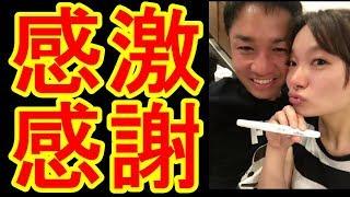 保田圭、不妊治療医師から「今のままでは厳しい」と通告されていた 引用...